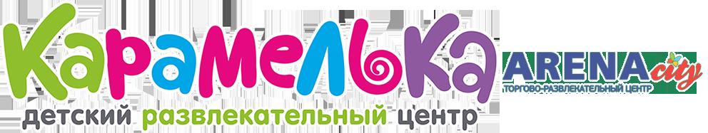 Карамелька в АРЕНА-сити