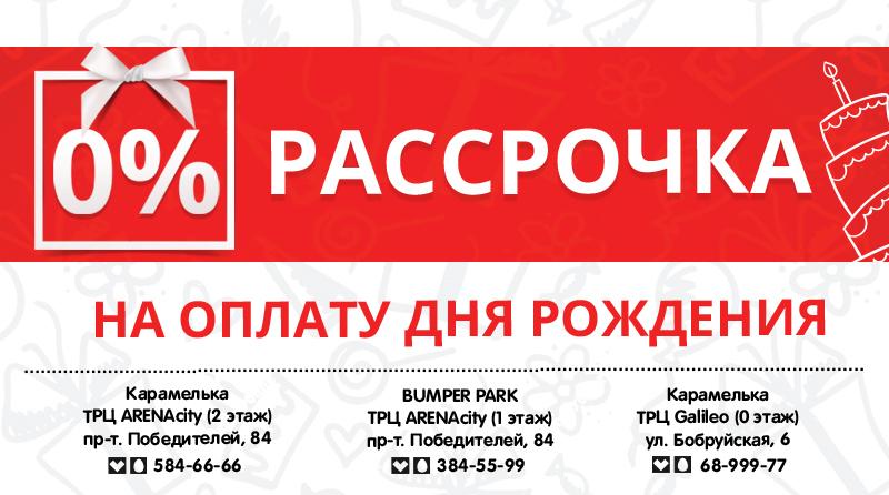 Rassrochka 800x446_2