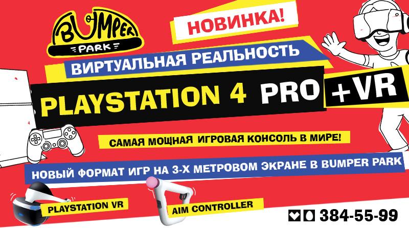 Sait PS4 800x446
