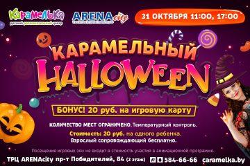 Halloween в Карамельке